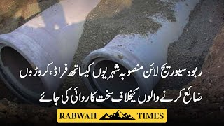 Rabwah Sewerage Pipeline Project Fraud