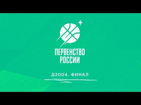 Девушки 2004 | Финал | Московская область-1 - Москва-1