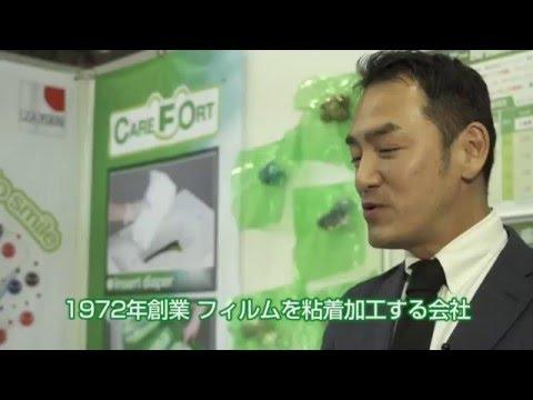 スミロンメディカルジャパン2016
