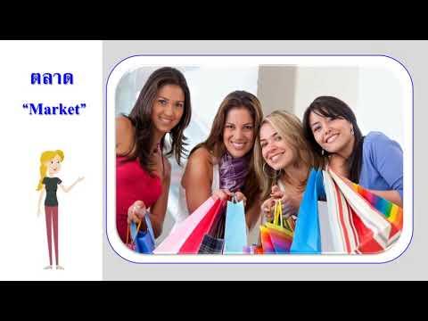 ความหมายของตลาดและการตลาด clipped