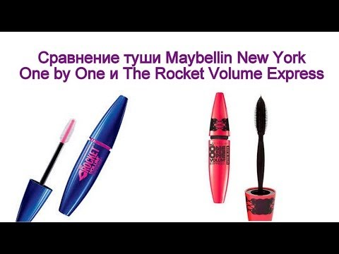 Сравнение туши Maybelline New York One By One и The Rocket Volume Express