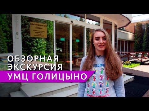 Обзорная экскурсия на базе УМЦ Голицыно   Детский лагерь Liderlife