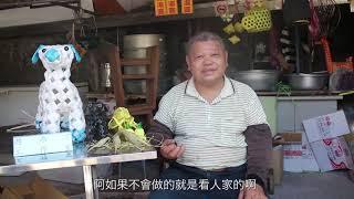 心安影展微電影-編織達人游添丁