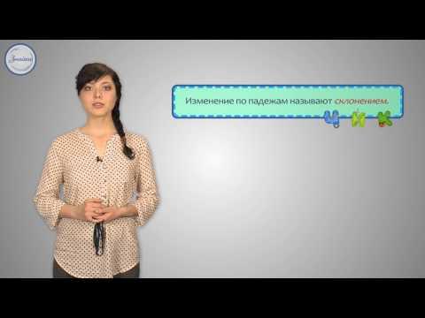 Русский язык 4 класс. Словоизменение имён прилагательных.  Изменение прилагательных