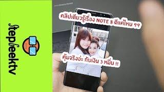 รีวิวแบบรู้เรื่อง คลิปเดียวจบ SAMSUNG Galaxy Note 8 มันดีแค่ไหนกัน
