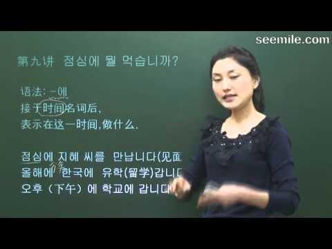 (韩国语基础) 第九讲 中午吃什么? 점심에 뭘 먹습니까?