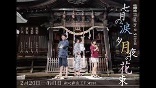 「七月の涙夕月夜の花束」七夕記念ライブ配信