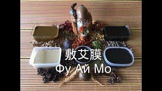 Фу Ай Мо - Компрессы горячими мазями методики Традиционной Китайской Медицины Загальский Павел