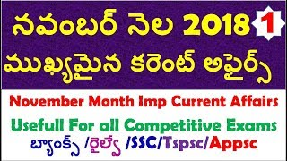 November Month 2018 Imp Current Affairs Part 1 In Telugu usefull for all competitive exams