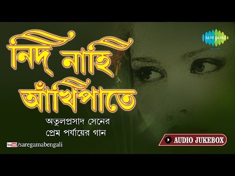 Nid Nahi Ankhipaate | Love Songs of Atulprasad Sen | Bengali Song Audio Jukebox