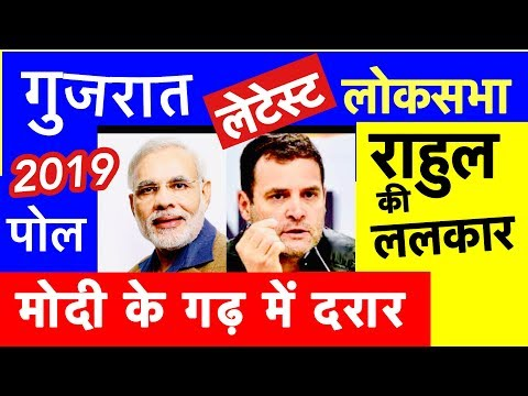2019 Gujarat Opinion Poll LokSabha Election Survey:Latest गुजरात ओपिनियन पोल #Gujarat #MODI #BJP
