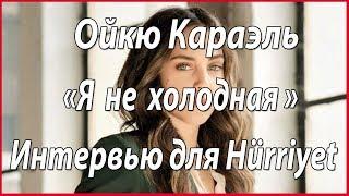 Ойкю Караэль: Я не холодная #звезды турецкого кино