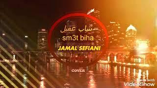 جميع فيديوهات ـ JAMAL SEFIANI