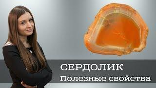 Сердолик – солнечный камень! Лечебные свойства камня и каких знаков зодиака подходит.   Olya Zhavruk