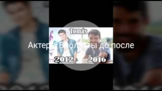 Актеры сериала Виолетта до и после
