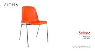 Καρέκλα φροντιστηρίου Selena - Video παρουσίασης καρέκλας από τη Sigma