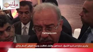 بالفيديو.. بشرى سارة من شرم الشيخ.. إسماعيل يكشف تعاقدت جديدة لتوفير السكر والأرز