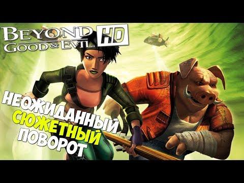 Beyond Good and Evil HD (PS 3) - 11 - ВОТ ЭТО ПОВОРОТ