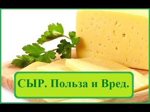 СЫР. Полезные и вредные свойства сыра, это должен знать каждый.
