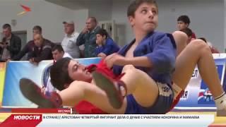 В Северной Осетии проходит турнир в рамках проекта «Самбо в школу»