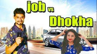 JOB vs Dhokha || A New Hindi Short Film | Hyderabadi Mouj Masti