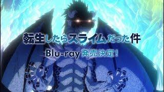 TVアニメ『転生したらスライムだった件』 Blu-ray告知CM第1弾
