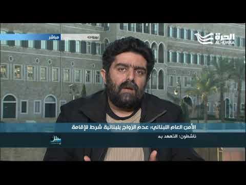 الأمن العام اللبناني: عدم الزواج بلبنانية شرط للإقامة  - 20:21-2018 / 2 / 23