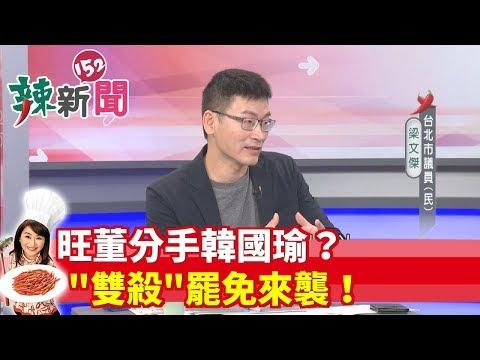 【辣新聞152】旺董分手韓國瑜? '雙殺'罷免來襲!2019.06.18