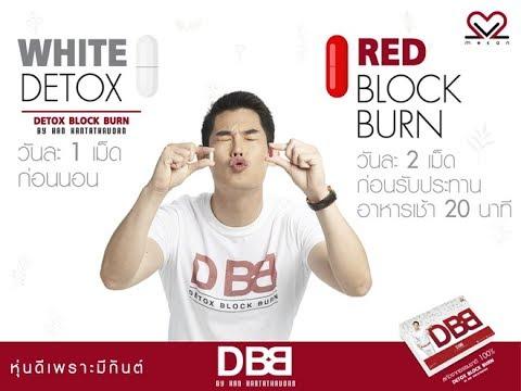 DBB MEKAN ลดน้ำหนัก กันต์ สารสกัดจากธรรมชาติ ปลอดภัย 100% โทร 094 709 4444