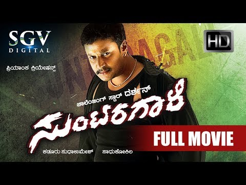 Darshan Hit Kannada Movies Full | Suntaragaali Kannada Full Movie | Kannada Movies | Rakshitha
