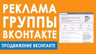 реклама ВКонтакте. Как раскрутить группу ВКонтакте. Обзор возможностей рекламы ВКонтакте