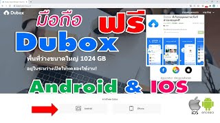 Dubox 1 TB Free ที่เก็บข้อมูลคลาวด์พื้นที่สำรองข้อมูลฟรีDubox CloudStorageCloudBackup FREE Sync&File screenshot 3