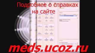 Адрса медицинская справка для гибдд(, 2013-09-03T06:30:22.000Z)