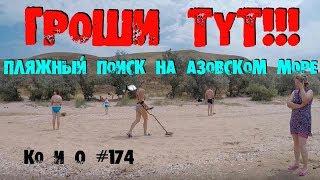 видео Пляжи южнее Одессы