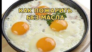 Как пожарить яичницу без масла