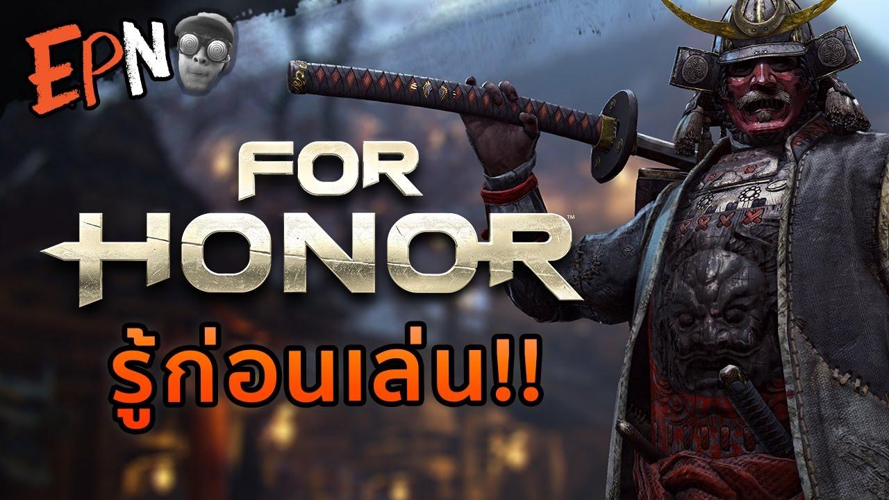 รู้ก่อนเล่น!! For Honor [ Beginner Guide ]