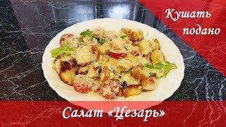 "Правильный салат ""Цезарь""."
