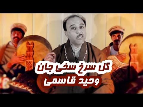 Vaheed Kaacemy - Gol Sorkh Sakhi Jan
