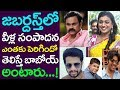 Incomes Jabardasth Players | Ultimate Comedy Show In Telugu | Take One Media, Comedians | Hyper Aadi