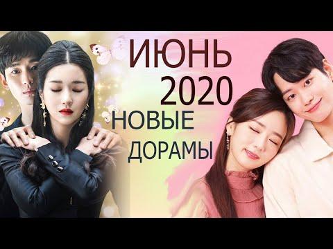 ИЮНЬ 2020 НОВИНКИ ДОРАМ