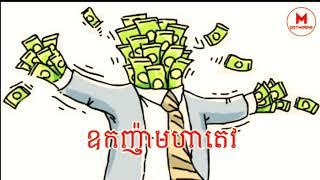👉(Troll) 😎មហាឧកញ៉ាតេវ 🇰🇭Troll By The Troll Cambodia