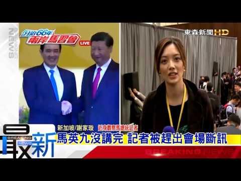 最新》馬英九沒講完 記者被趕出現場斷訊-東森新聞HD