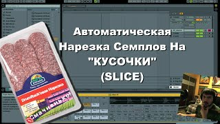 Автоматическая Нарезка Семплов в Ableton Live (