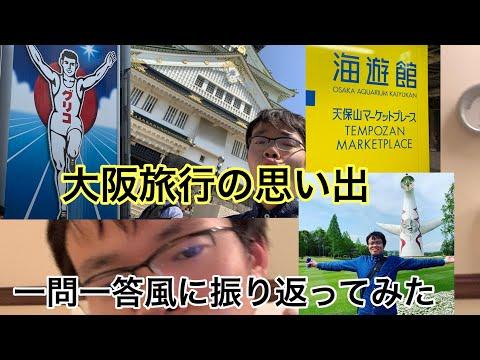 【旅行の思い出】大阪旅行の思い出を一問一答風に振り返ってみた