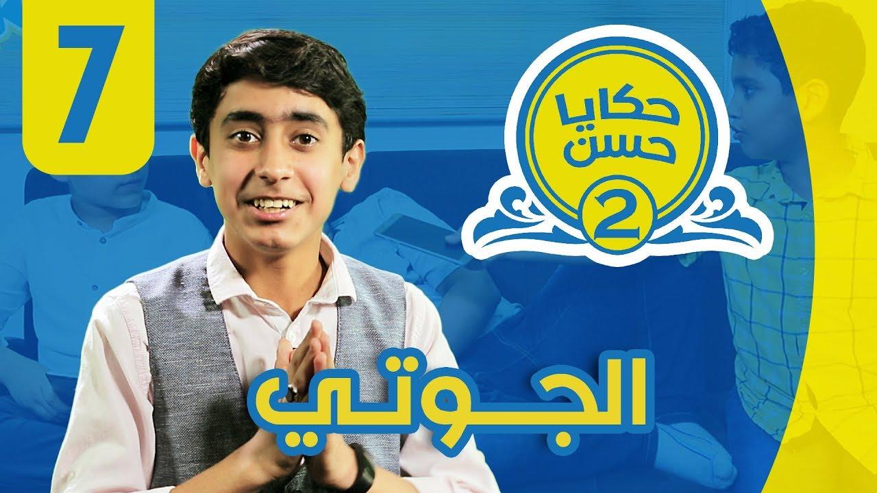 حكايا حسن الجزء الثاني| الحلقة السابعة