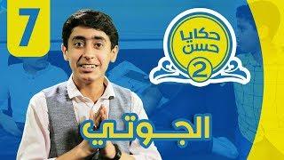 حكايا حسن الجزء الثاني  الحلقة السابعة