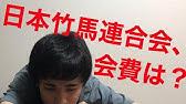 竹馬 連合 会 日本