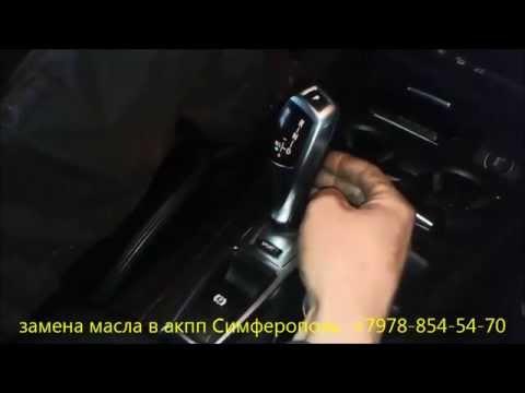 замена масла в коробке автомат автомобиля BMW X 5 Симферополь 7978 8545470