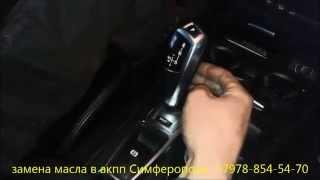 замена масла в коробке автомат автомобиля BMW X 5  Симферополь +7978 8545470(замена масла в коробке автомат автомобиля - последовательность действий . Симферополь., 2015-04-17T20:48:04.000Z)