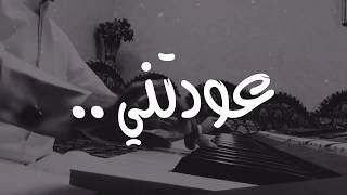 عودتني كل يوم - سعد الفهد ( عزفي)
